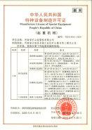 生产制造许可证