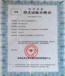 特种设备许可证4