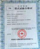 特种设备许可证2