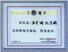 河南知名商标