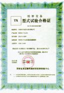 Tx型式试验合格证2
