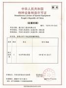 电动单梁许可证