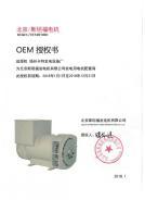 北京斯坦福电机授权