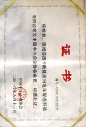 中国中小型企业协会会员